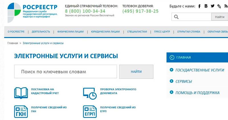 Кадастровая палата онлайн сведения об объектах недвижимости